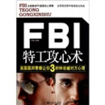FBI特工攻心术 在线下载