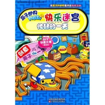 快乐迷宫:忙碌的一天 [3-6岁] PDF版下载