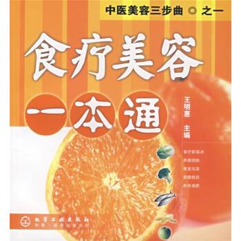 中医美容三步曲:食疗美容一本通 PDF电子版
