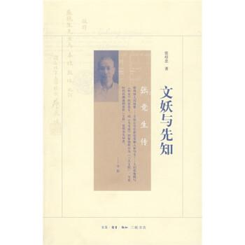 文妖与先知:张竞生传 电子书下载