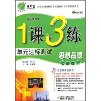1课3练·单元达标测试:思想品德 PDF版