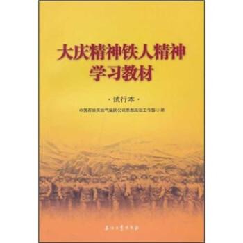 大庆精神铁人精神学习教材 PDF电子版