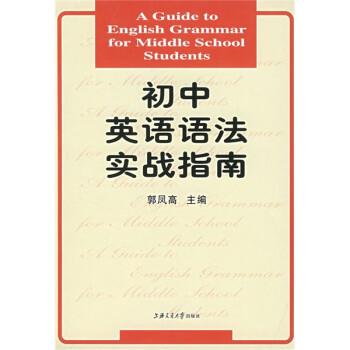 初中英语语法实战指南 电子书