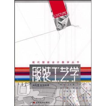 现代服装设计教学丛书:服装工艺学 PDF电子版