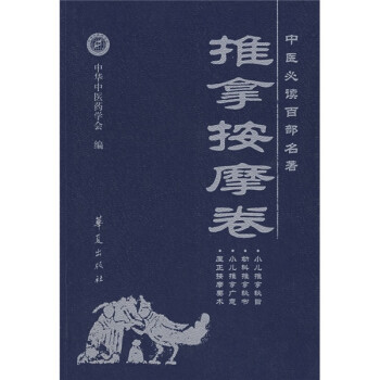 中医必读百部名著:推拿按摩卷 PDF电子版