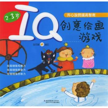IQ创意绘画游戏 [2-3岁] PDF版下载