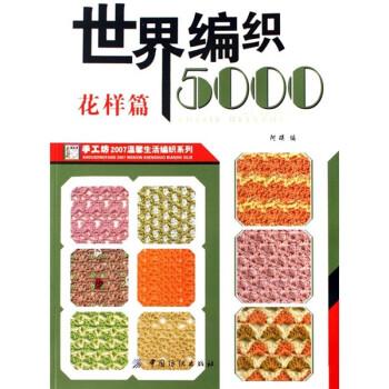手工坊2007温馨生活编织系列:世界编织5000 电子书
