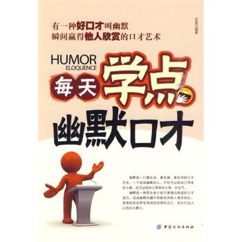 每天学点幽默口才 电子书