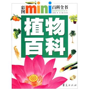 彩图mini百科全书:植物百科 [3-10岁] 电子书下载