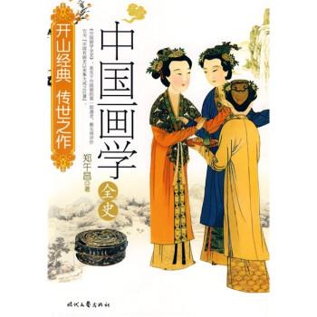 中国画学全史 电子版下载