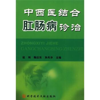 中西医结合肛肠病诊治 电子版