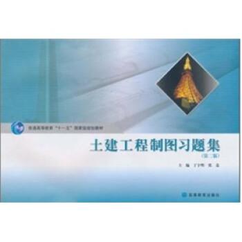 土木工程制图习题集 PDF电子版