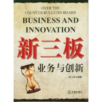 新三板业务与创新 在线阅读