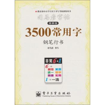 3500常用字:钢笔行书 下载
