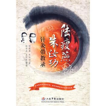 陆瘦燕朱汝功:针灸带教录 电子书下载