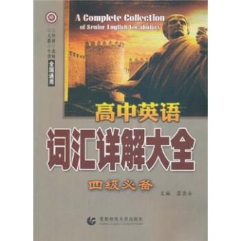 高中英语词汇详解大全四级必备  [A Complete Collection of Semior English Vocabulary] 在线阅读