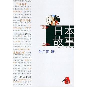 日本故事 电子版