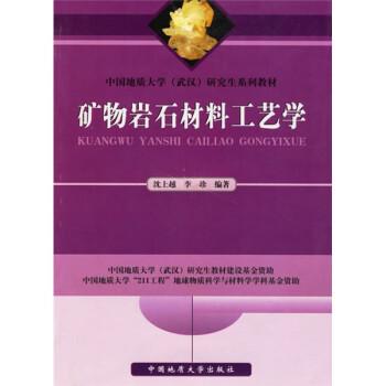 中国地质大学武汉研究生系列教材:矿物岩石材料工艺学 电子书