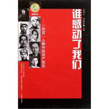 谁感动了我们:双百人物中的共产党员 PDF版下载
