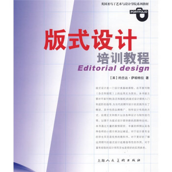 版式设计培训教程 电子版下载