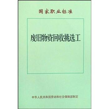 废旧物资挑选工:国家职业标准 PDF版