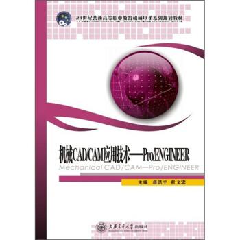 机械CAD/CAM应用技术-Pro/ENGINEER/21世纪普通高等职?#21040;?#32946;机械电子系列规划教材 电子书