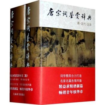 京东商城 上海辞书出版社 诗词古文鉴赏辞典系列