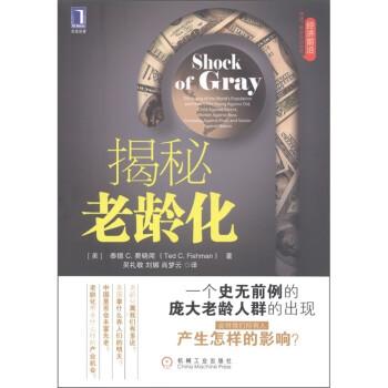 经济前沿:揭秘老龄化  [Shock of Gray:The Aging of the Worlds Population and How it pits Young Against Old,Chil