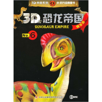 3D恐龙帝国6 [7-10岁] PDF版下载