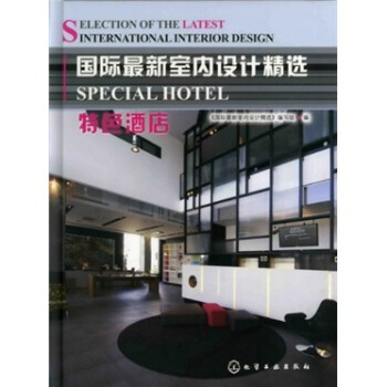 国际最新室内设计精选:特色酒店 PDF电子版