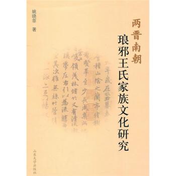 两晋南朝琅邪王氏家族文化研究 在线阅读