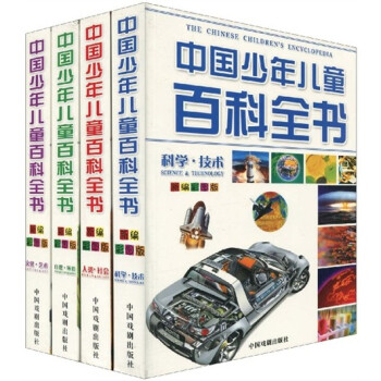 中国少年儿童百科全书 [11-14岁] 在线下载