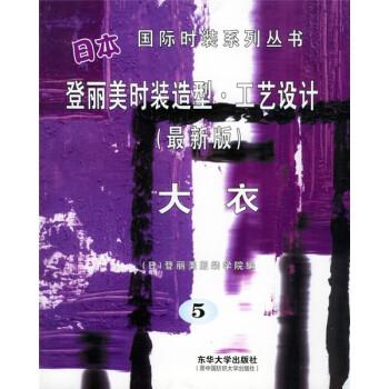 日本登丽美时装造型工艺设计5:大衣 电子书下载