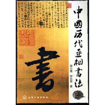 中国历代丞相书法 试读