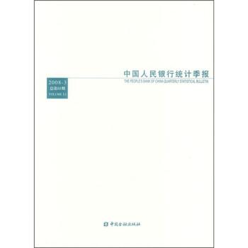 中国人民银行统计季报 PDF版下载