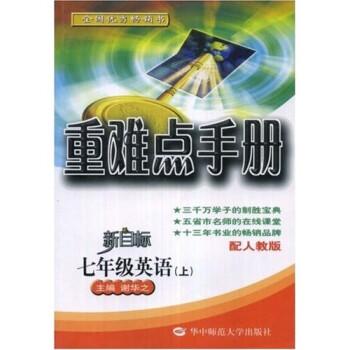 重难点手册:7年级英语 PDF电子版