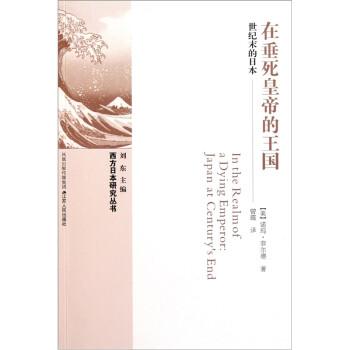 在垂死皇帝的王国:世纪末的日本 电子书下载