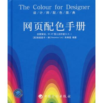 设计师配色图典:网页配色手册 PDF电子版