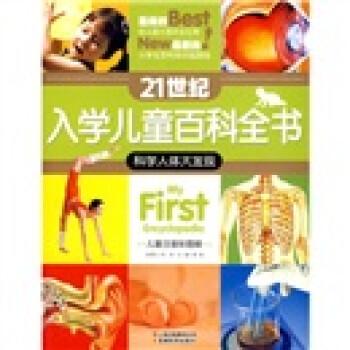 21世纪入学儿童百科全书:科学人体大发现 [7-10岁] PDF电子版