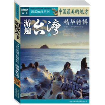图说天下·国家地理系列·中国最美的地方精华特辑:游遍台湾 电子版