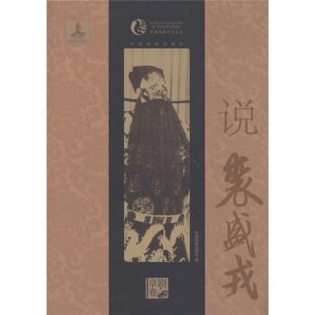 中国戏曲艺术大系:说裘盛戎 电子书