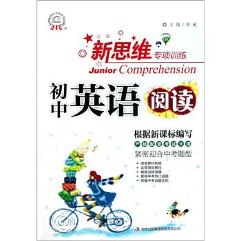 新思维专项训练:初中英语阅读  [Junior Comprehension] PDF版