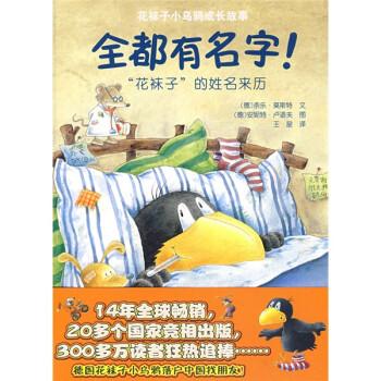 """花袜子小乌鸦成长故事·全都有名字!:""""花袜子""""的姓名来历 [3-6岁] 在线阅读"""