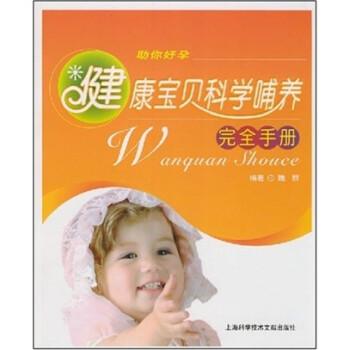 健康宝贝科学哺养完全手册 电子书