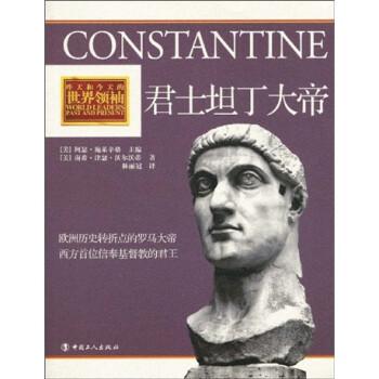 君士坦丁大帝  [Constantine] 电子书