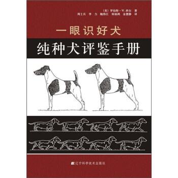 一眼识好犬:纯种犬评鉴手册 电子书下载