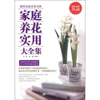 家庭养花实用大全集 试读