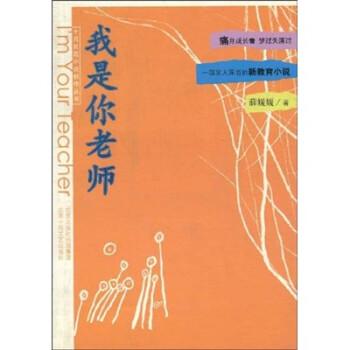 十月长篇小说创作丛书:我是你的老师 下载