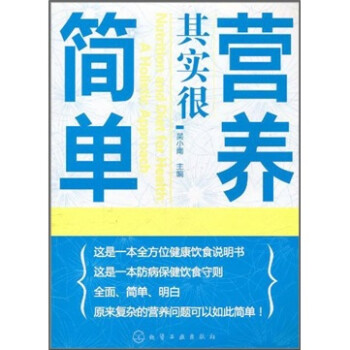营养其实很简单  [Nutrition and Diet for Health: A Holistic Approach] 电?#24433;?#19979;载