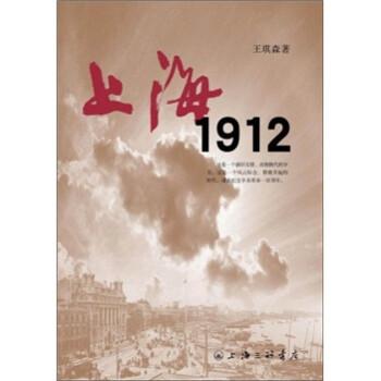 上海1912 PDF版下载